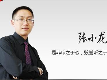华图湖南分校校长张小龙将离职