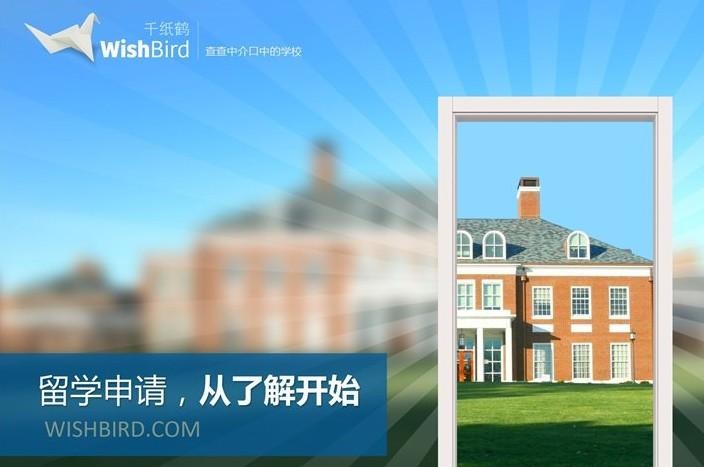 留学资讯平台千纸鹤上线半年即关闭