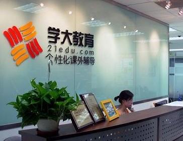 学大CFO卢韶华:经济环境对教育行业影响不显著
