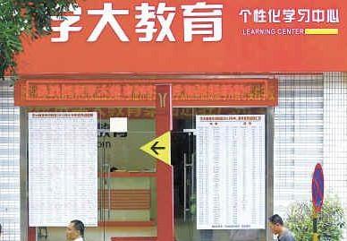 """张贴""""成绩榜""""有风险!学大广州教学点遭工商调查"""
