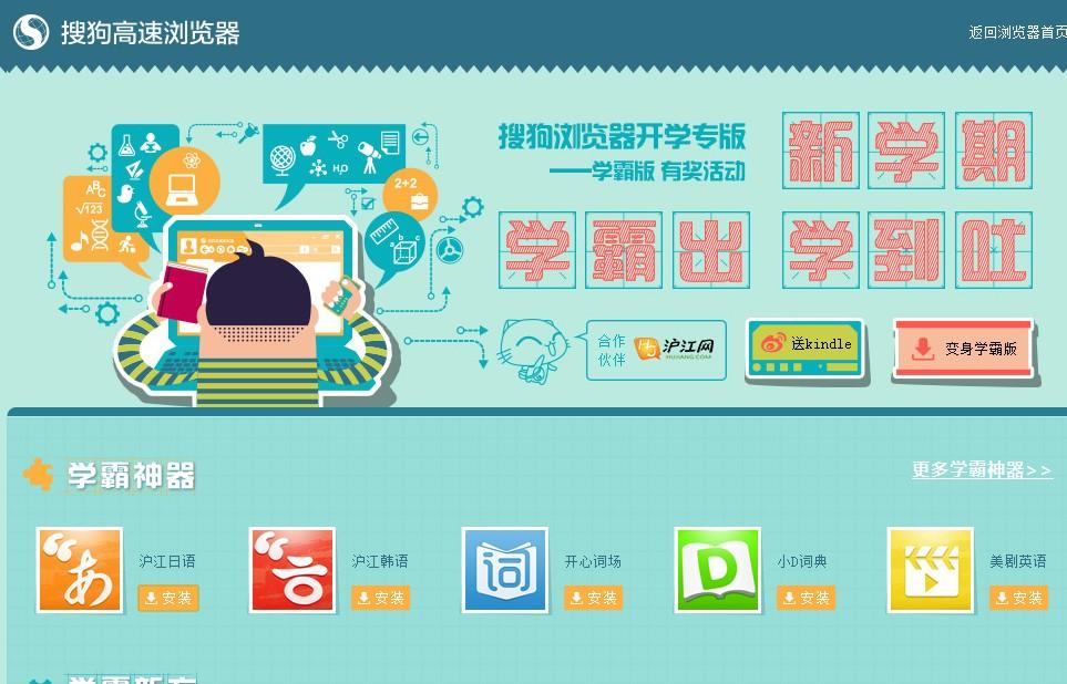 搜狗和沪江推学霸专版浏览器 定制产品成风潮?