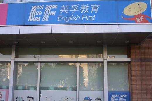 英孚中国更换品牌英文名 大力发展其他语种培训业务?