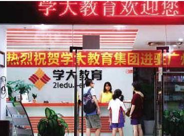"""学大遭媒体连续""""曝光"""",培训机构成唐僧肉?"""