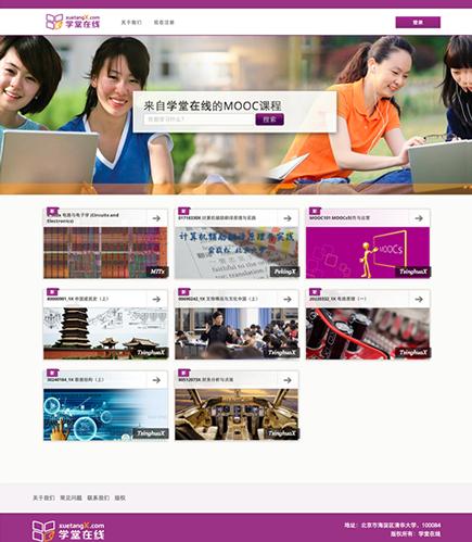 清华大学发布MOOC网站学堂在线