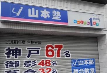 媒体人桥本隆则:说说日本的私塾