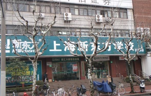 新东方业绩增长的财报背后:上海市场怎么了?