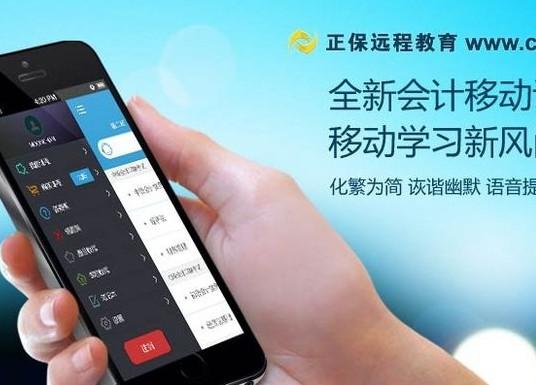 """中华会计网校推手机客户端""""移动课堂"""""""