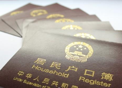 金吉列总裁涉嫌倒卖北京户口被刑拘