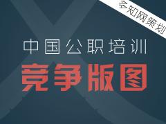 【专题策划】2013中国公职培训竞争版图