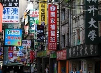 众合COO袁锦:台湾补习业的现状和挑战
