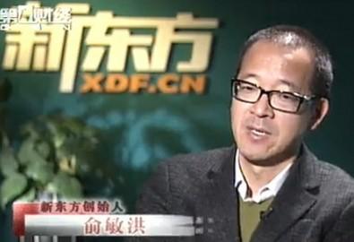 俞敏洪:管理教师要学麦当劳 给20%的发挥空间