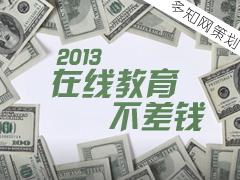 【专题策划】2013,在线教育不差钱