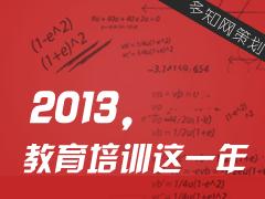 【特别策划】2013,教育培训这一年