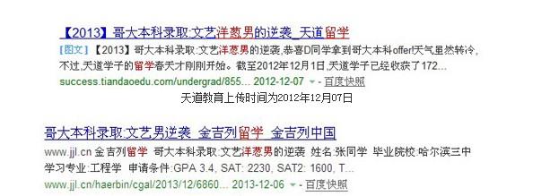 QQ截图20131226155119