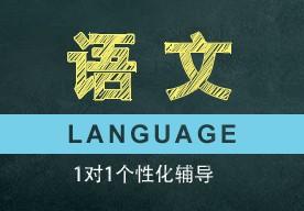 教改之后:语文辅导市场最大的短板是师资