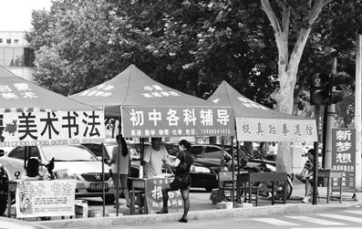 """一批机构要改名?北京工商拟禁用""""学校""""、""""教育咨询"""""""