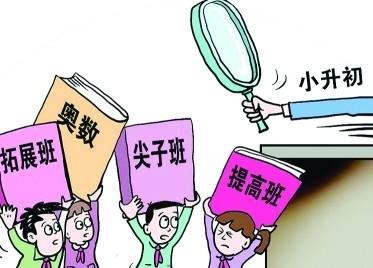北京小升初改革推进学区制:坑班空间或被压缩