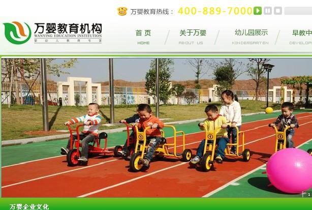 新东方收购幼儿园连锁品牌湖南万婴