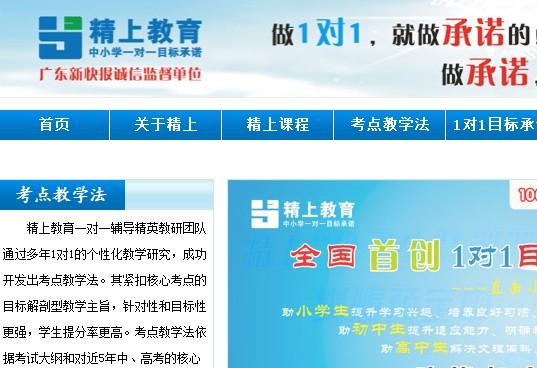 又一家一对一机构倒闭!广州精上教育关停