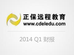 【财报】正保2014财年Q1净利340万美元 同比增131.9%