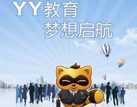 2014 YY教育大考:正规军pk草根班