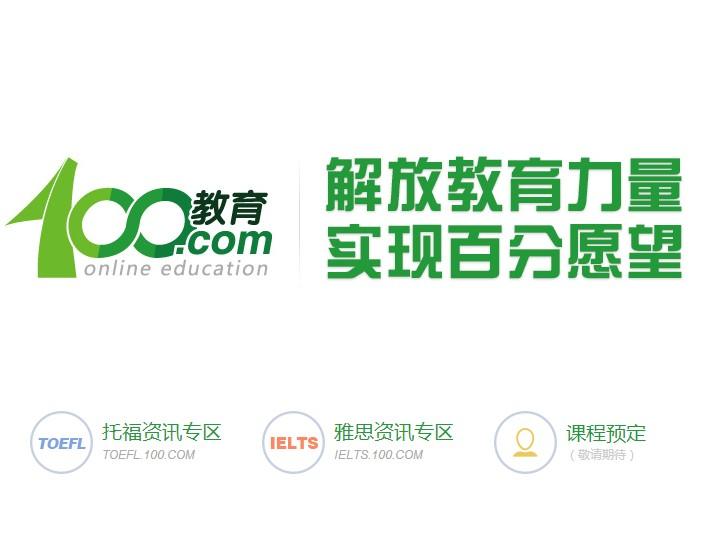 """YY发布教育新品牌""""100教育"""" 称两年投入十亿"""