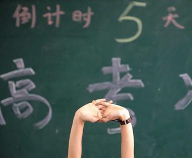 北京高考改革方案上半年或出台