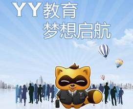 从教育特性看,YY博弈传统机构的优势和弊端
