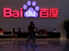 消息称百度投资沪江8000万美元 估值4亿美元