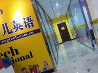 英特少儿英语老板被指捐款潜逃 18校区停课