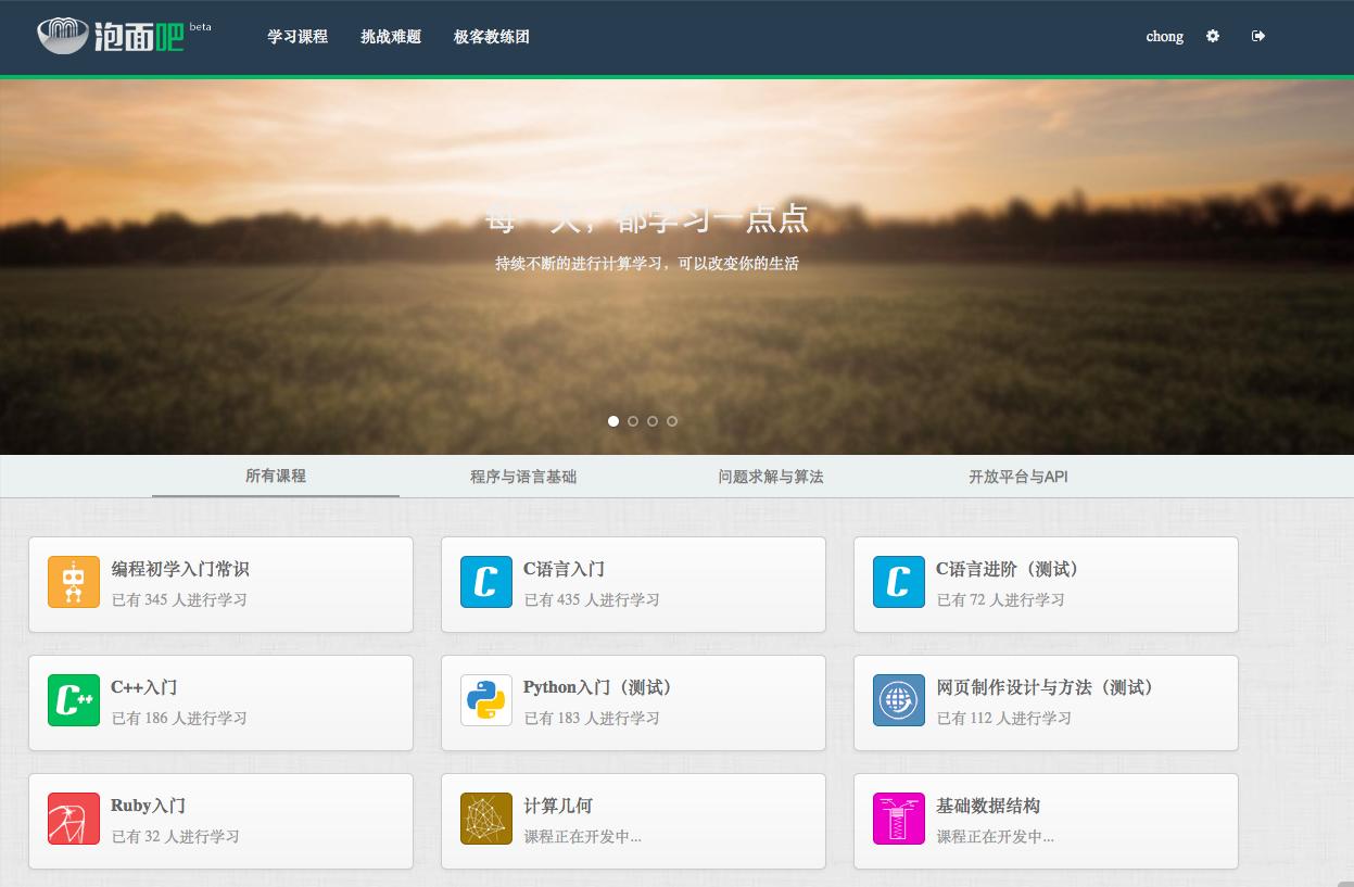 泡面吧:想做面向低龄用户的中国版Codecademy